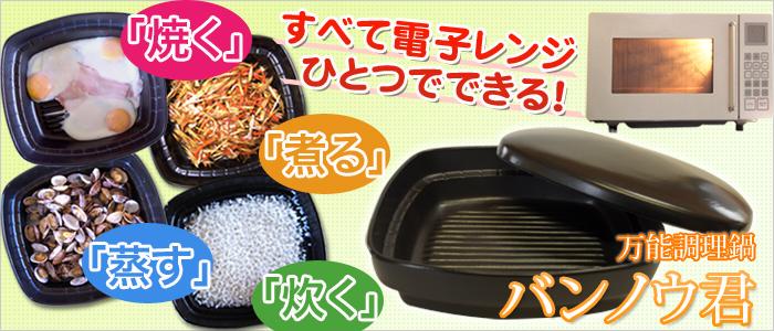 万能調理鍋(バンノウ君)